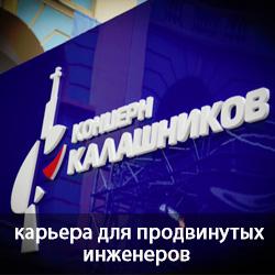 Калашников
